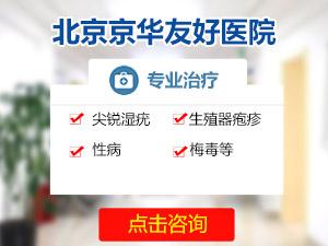 北京京华友好医院-如何防止尖锐湿疣复发?