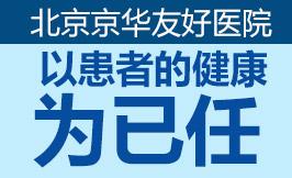 北京京华友好医院-怎样才能降低尖锐湿疣病发率