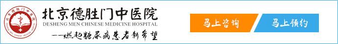 北京德胜门中医院糖尿病-你知道吗?   嗜糖竟比吸烟更要命!