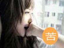 北京京华友好医院-生殖器疱疹复发 原来是洗桑拿惹的祸