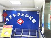北京京华友好医院-放心就医