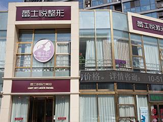北京蕾士悦医疗美容医院