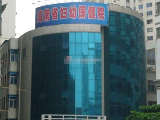 海南省妇幼保健院