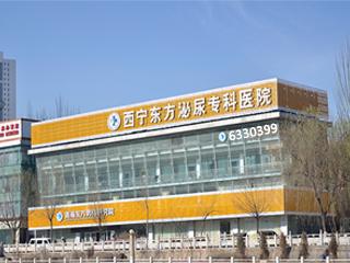西宁东方医院