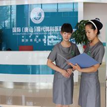 唐山现代医院-