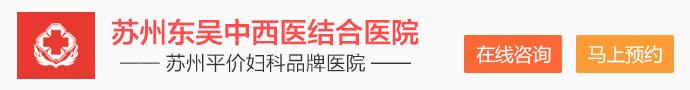 苏州东吴中西医结合医院-东吴医院受邀为中国平安客户进行妇科健康知识讲座