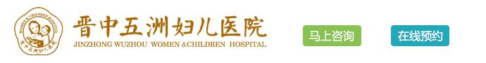 晋中五洲妇儿医院-白带发黄粘稠怎么回事呢?
