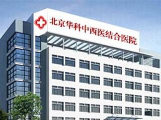 北京华科中西医结合医院