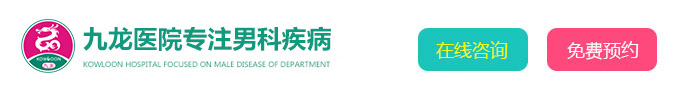 成都九龙医院-西南北大男科研究院 挂牌成都九龙医院