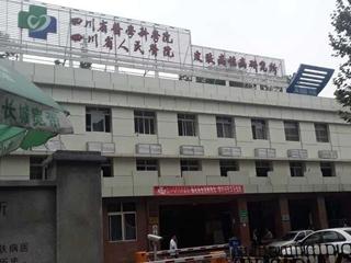 四川省皮肤病性病防治研究所