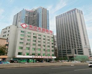 长沙五洲医院