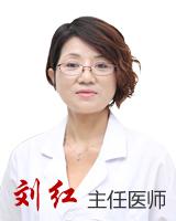 上海虹桥医院-刘红