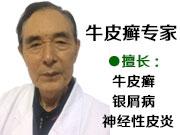北京万国中医医院-牛皮癣银屑病