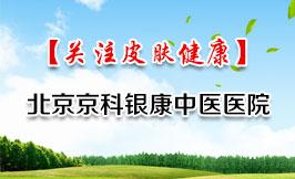 北京京科银康医院-黑龙江患者对杨院长的感谢发言