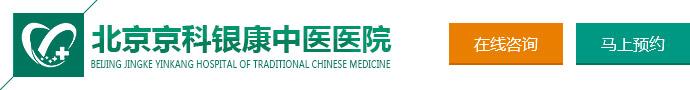 北京京科银康医院-治疗牛皮癣日常维护