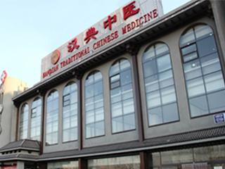 汉典中医医院