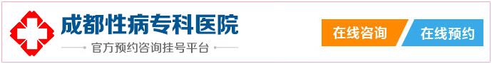 """成都润禾皮肤病专科医院-热烈庆祝""""关爱健康 远离性病""""专家会诊活动圆满成功"""