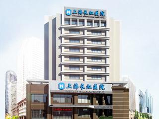 上海长虹医院-简介