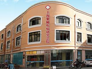 上海紫癜疾病研究总院