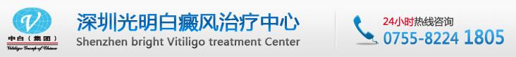 深圳光明白癜风医院