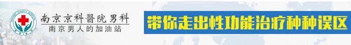 南京京科医院-南京治疗阳痿的价钱【点击咨询】南京京科医院