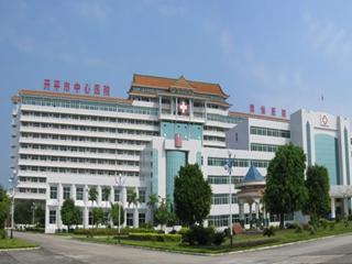 开平市中心医院