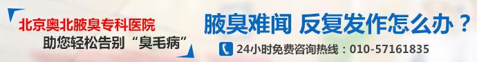 北京奥北中医医院-腋臭 了还会遗传吗