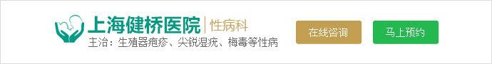 上海健桥医院-上海治疗尖锐湿疣较好的医院