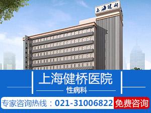 上海健桥医院上海尖锐湿疣那个医院比较好-尖锐湿疣哪些症状