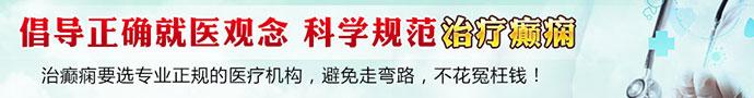 郑州康好医院-最新儿童癫痫病治疗