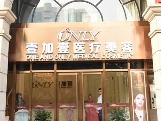 北京壹加壹医疗美容医院