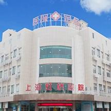 上海虹桥医院-