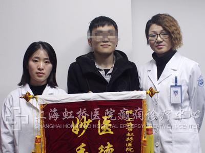 上海虹桥医院-少年勇敢抗癫,重回健康生活