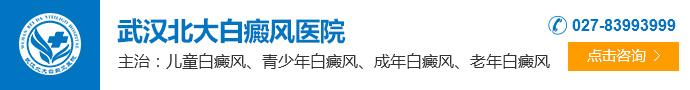武汉北大白癜风医院-武汉治疗白癜风去哪家医院?
