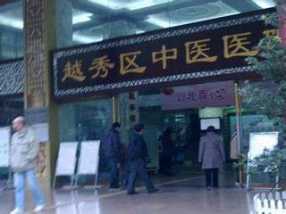 广州市越秀区中医医院