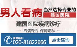 广州建国医院-广州男科哪个比较好_广州哪个男科比较好