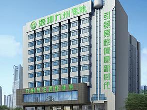 深圳九州医院