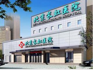 北京同仁长虹医院
