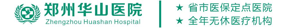 郑州华山医院