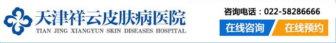 天津祥云皮肤病医院-生殖器上面有水泡怎么回事