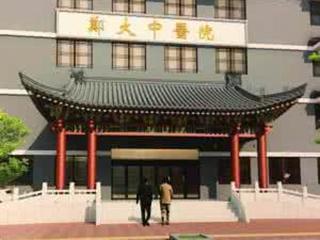 三门峡郑大中医医院
