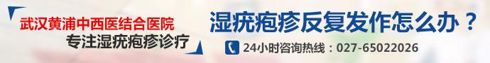 武汉黄浦中西医结合医院-尖锐湿疣不用怕 把握治疗时机很重要