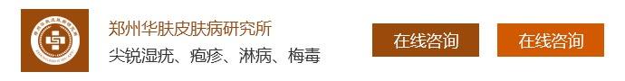 郑州华肤皮肤病研究所-淋病检查 郑州