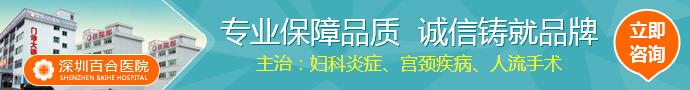 深圳百合医院-深圳龙岗妇科医院哪家好