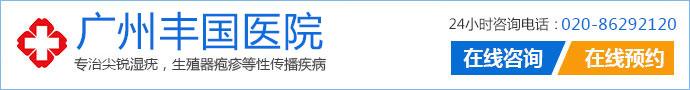 广州丰国医院-沾花惹草,不幸感染尖锐湿疣