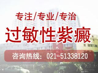 北京京民医院紫癜