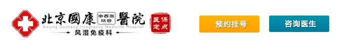 北京丰台国康中西医结合医院-痛风患者还一个劲地吃秋水仙碱?