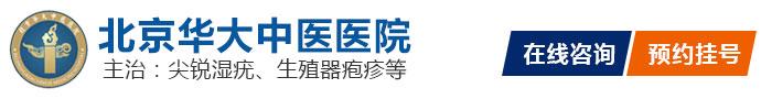 北京华大中医医院-北京看男性尖锐湿疣比较好的医院