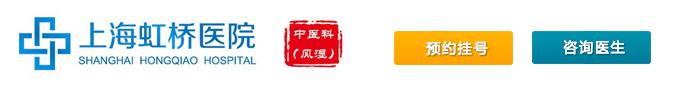上海虹桥医院中医(风湿)科-冬季风湿关节又开始痛?