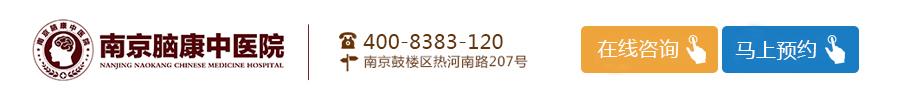 南京脑康中医医院-【健康食疗】立秋到,该怎么防止精神疲乏?